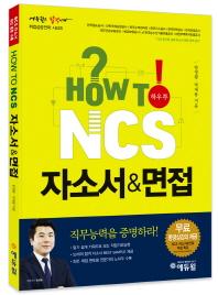 NCS 자소서 & 면접(하우 투(How To))(취업성공전략 시리즈)