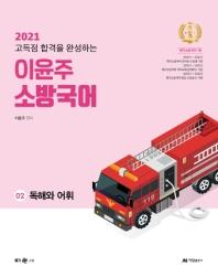 이윤주 소방국어. 2: 독해와 어휘(2021)(고득점 합격을 완성하는)(개정판)