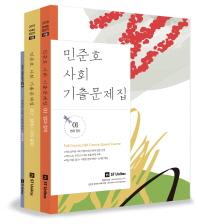 민준호 사회 기출문제집 세트(2018)(전3권)