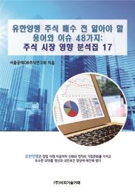 유한양행 주식 매수 전 알아야 할 용어와 이슈 48가지: 주식 시장 영향 분석집. 17