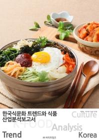한국식문화 트렌드와 식품산업분석보고서(2020)