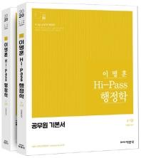 이명훈 Hipass 행정학(2020)(전2권)