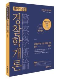 경찰학개론 기본서(2020)(해커스 경찰)