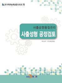 사출금형품질관리 사출성형 공정검토(국가직무능력표준시리즈 72)