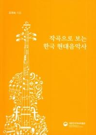 작곡으로 보는 한국 현대음악사