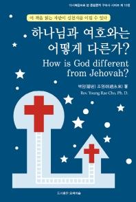 하나님과 여호와는 어떻게 다른가?(다시복음으로 본 종말론적 구속사 12)