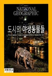 NATIONAL GEOGRAPHIC(한국판)(7월호)