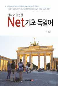 Net 기초 독일어