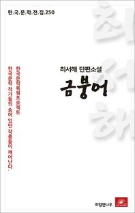 최서해 단편소설 금붕어(한국문학전집 250)