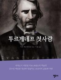 투르게네프 첫사랑-세계인의 고전문학19