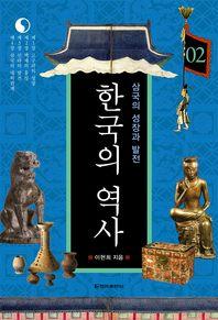 한국의 역사. 02 삼국의 성장과 발전