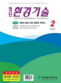 첨단환경기술(통권 261)