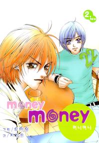 MONEY MONEY (머니머니). 2