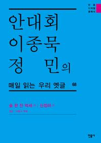 안대회ㆍ이종묵ㆍ정민의 매일 읽는 우리 옛글 68