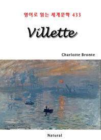 Villette (영어로 읽는 세계문학 433)