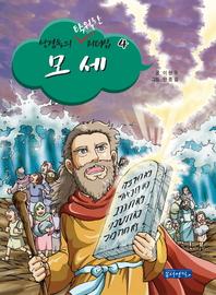 성경속의 탁월한 리더십 4 모세