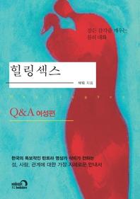 힐링섹스 - Q&A 여성편