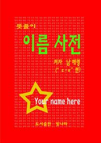 뜻풀이 이름사전( ㄷ~ㅂ편 )
