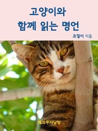 고양이와 함께 읽는 명언