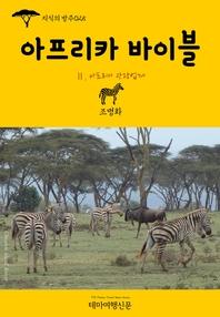 지식의 방주025 아프리카 바이블 Ⅱ. 아프리카 관광업계