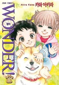 Wonder!. 8