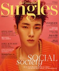 싱글즈 2017년 11월호 (월간)