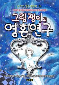 그림쟁이의 영혼 연구 (논픽션 영혼체험북 50화)