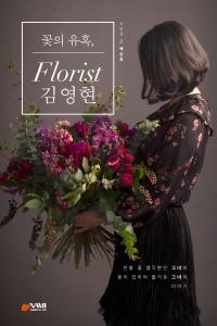 꽃의 유혹, florist 김영현