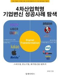4차산업혁명 기업변신 성공사례 탐색