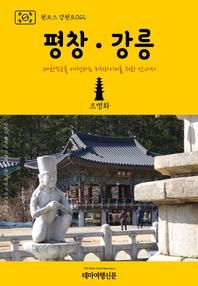 원코스 강원도012 평창 강릉