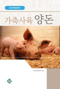 가축사육 양돈(조선부업전서)