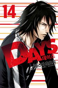 DAYS(데이즈). 14
