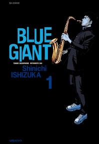 블루 자이언트. 1