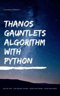타노스의 건틀릿 알고리즘 With Python