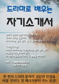 드라마로 배우는 자기소개서. 1