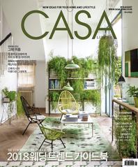 CASA LIVING 2018년 8월호(월간)