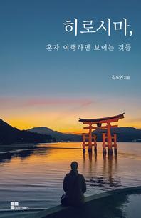 히로시마, 혼자 여행하면 보이는 것들
