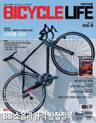자전거생활 2018년 10월호