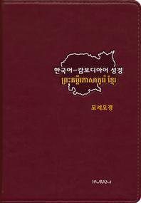 한국어 캄보디아러 성경-모세오경