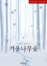 겨울 나무 숲(전3권)