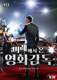 미래에서 온 영화감독. 10