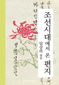 조선시대에서 온 편지