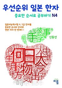 우선순위 일본 한자 중요한 순서로 공부하기 N4