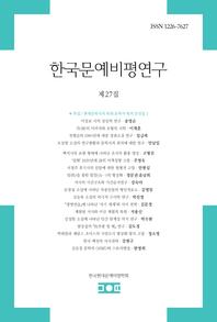 한국문예비평연구_제27집