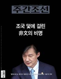 주간조선 2576호 (2019년 09월 30일)