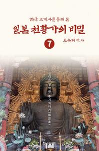 한국고대사를 통해 본 일본 천황가의 비밀. 7