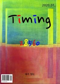 Timing (2020년 1월호)