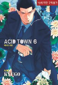 [루비] 애시드 타운(ACID TOWN). 6