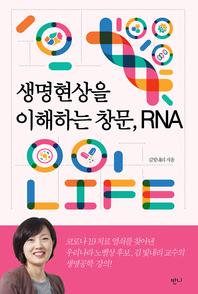 생명현상을 이해하는 창문, RNA