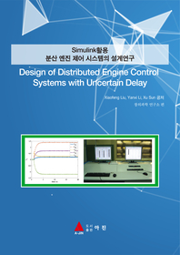 Simulink활용 분산 엔진 제어 시스템의 설계연구(Design of Distributed Engine Control Systems with Unce